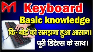 Keyboard Basic Knowledge in Easier full Explaination in Hindi