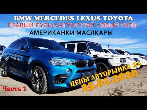 Авто из Армении: цены 25 ЯНВАРЯ 2020