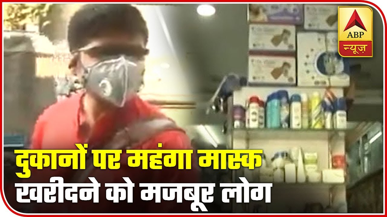 Coronavirus: Masks Being Sold At Arbitrary Prices In Bihar | ABP News