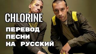 Twenty One Pilots – Chlorine (lyrics) Rus Sub Перевод песни | текст песни на русском