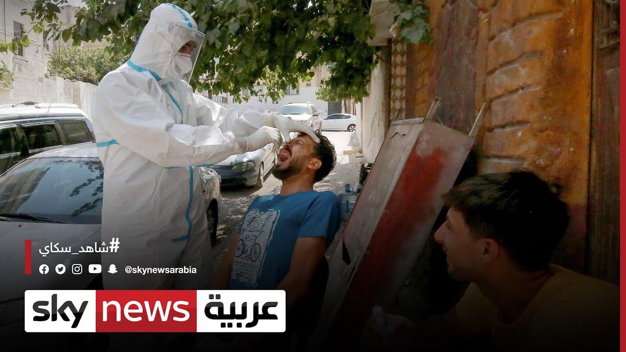 الأردن:  انخفض المنحنى الوبائي لفيروس كورونا بشكل كبير.. وتراجعت أعدادُ الإصابات والوفيات  - 22:58-2021 / 5 / 12
