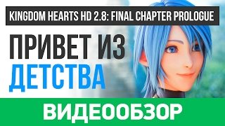 обзор игры Kingdom Hearts HD 2.8 Final Chapter Prologue