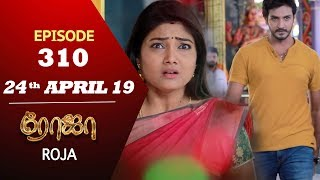 ROJA Serial | Episode 310 | 24th Apr 2019 | Priyanka | SibbuSuryan | SunTV Serial | Saregama TVShows