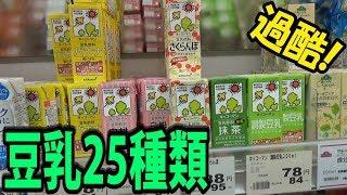 【過酷】豆乳を25種類集めれるまで帰れま10!!!!