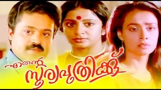 ENTE SOORYAPUTHRIKKU | Malayalam Full Movie | Suresh Gopi,Srividya & Amala | Family Entertainer