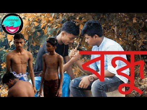 বন্ধু।। Bondhu।। Bangla