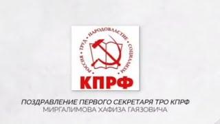 Депутат Госсовета РТ Миргалимов Х.Г - Поздравление с международным днем пожилых людей