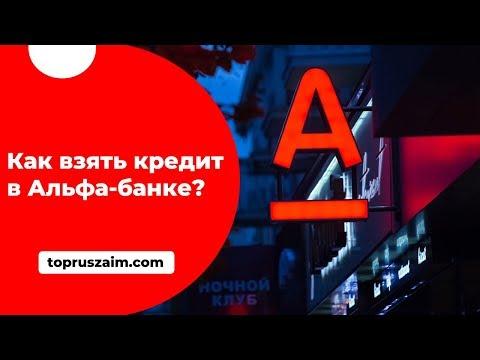 Альфа-банк - потребительский кредит: калькулятор, процентная ставка и условия
