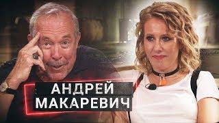АНДРЕЙ МАКАРЕВИЧ | О письмах Путину, гонорарах «Машины» и ЛСД | ОСТОРОЖНО, СОБЧАК!