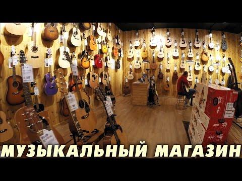 Жизнь в США, Музыкальный Магазин  Центр Гитар 2016 (Guitar Center)