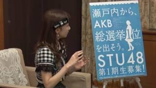 アイドルグループ「AKB48」柏木由紀さんが、姉妹グループとして今年の夏に誕生する「STU48」のPRのため、県庁を訪れ、知事を表敬訪問...
