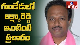 Jadcherla TRS Candidate Laxma Reddy Election Campaign in Gundedu | Telangana Elections 2018 | hmtv