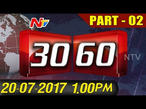 News 30/60 || Mid Day News || 20th July 2017 || Part 2 || NTV
