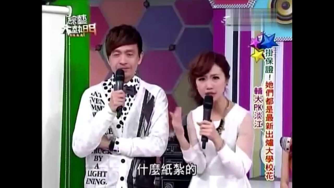 综艺大热门_综艺大热门20140314挂保证 她们都是最新出炉大学校花 - YouTube