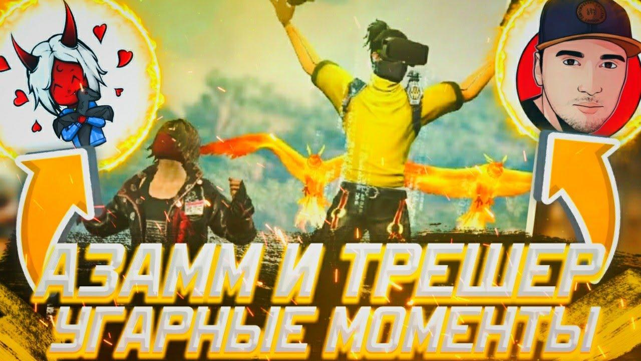 Download AZAMM AND THRASHER САМЫЕ СМЕШНЫЕ МОМЕНТЫ | free fire