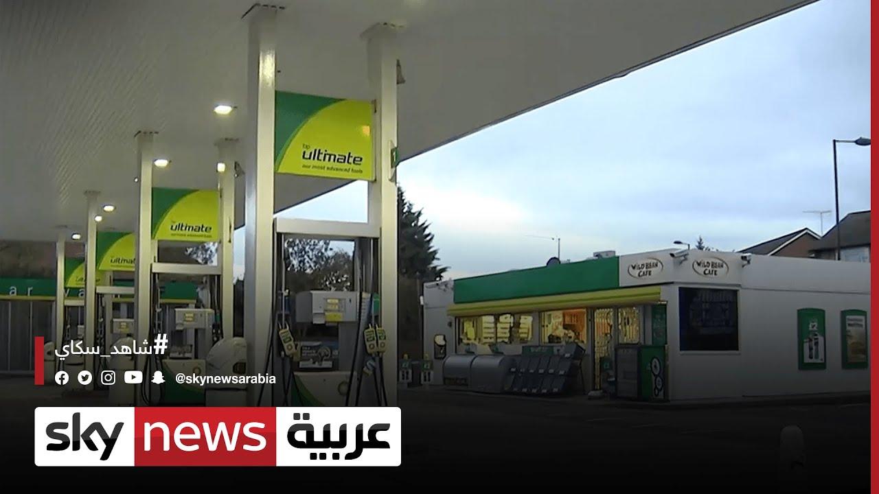بريطانيا.. الحكومة تبرر أزمة الوقود بكورونا والفحوصات على الحدود | #مراسلو_سكاي  - 01:55-2021 / 9 / 25
