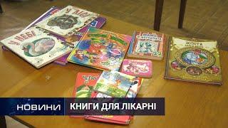 Хмельничани збирають дитячі книги для маленьких пацієнтів лікарні. Перший Подільський 23.09.2021