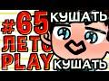 Lp. #Пробуждение #65 ДРУГАЯ ЦИВИЛИЗАЦИЯ • Майнкрафт