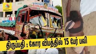 த ர ப பத க ர வ பத த ல 15 ப ர பல   truck hit a pole tragic accident near tirupathi   news