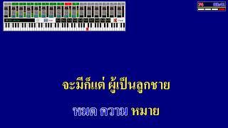 ชาวนาอาลัย-สีเผือก คนด่านเกวียน|cover มิดี้คาราโอเกะ