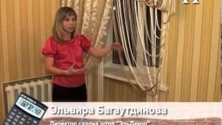 видео шторы из кисеи, ткань кисея