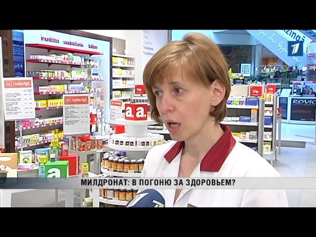 ПБК: Зачем и кому нужен милдронат-мельдоний ?