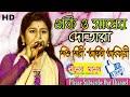 ওকি ও সাধের দোতারা || Ankita Adhikari || শিশু শিল্পী অঙ্কিতা অধিকারী || Lakogeeti