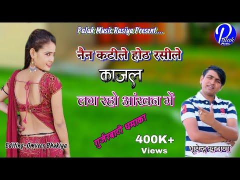 Download नैन कटीले होट रसीले कजला लग रहो आँखन में bhupendra khatana palak music rasiya boby new gurjar vati