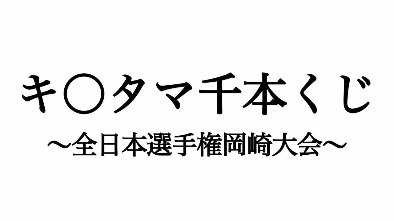 キ○タマ千本くじ〜全日本選手権岡崎大会〜