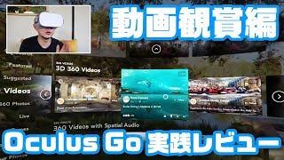 Oculus Go 実践レビュー:動画観賞編