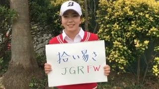 堀琴音「JGR FAIRWAY WOOD」インプレッション 堀琴音 検索動画 29