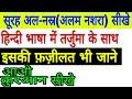 सूरह अलम नशरा हिंदी में   surah al nasr hindi mai   fazilat   The Islamic World   quran in hindi