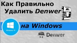 как  удалить denwer с компьютера