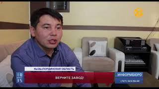 Предприниматель из Аральска уверяет, что у него отобрали бизнес