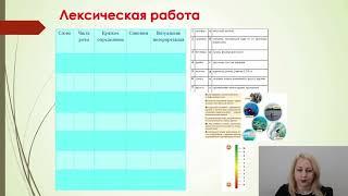 Русский язык и литература с нерусским языком обучения видео №1