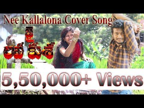 Jai Lava Kusa Song || Nee Kallalona Cover Song By Sai Krishna ||