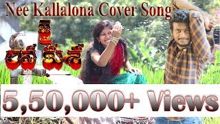 Jai Lava Kusa Song || Nee Kallalona Cover Song By Sai Krishna ||