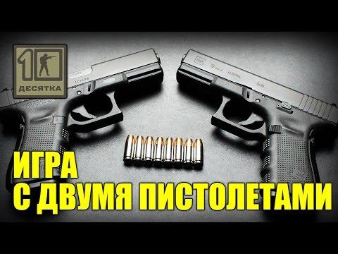 Игра с двумя пистолетами, стрельба по-македонски, Страйкбол Химпром airsoft