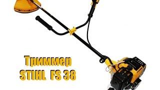 Триммер STIHL FS 38 на шести сотках!(Триммер Штиль ФС 38 Тип двигателя бензиновый Расположение верхнее Мощность 650 Вт Рабочий объём двигателя..., 2014-09-11T22:11:41.000Z)