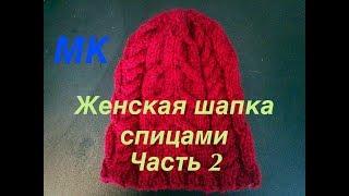 Вязание спицами / женская шапка часть 2/ коса спицами