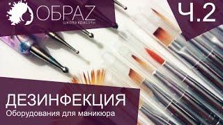 видео Дезинфекция маникюрных инструментов в салонах красоты и в домашних условиях.