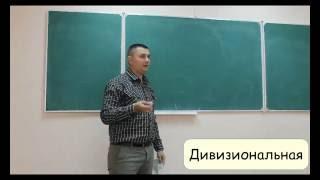 видео Дивизиональная организационная структура. Типы организационных структур