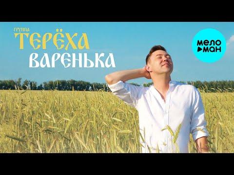 Группа ТЕРЁХА - Варенька Single