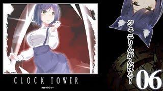 06: 神出鬼没のハサミ男【 クロックタワー #しずりん生放送 】