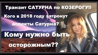 Транзит Сатурна по Козерогу! Кого в 2018 году затронут аспекты Сатурна? Кому нужно быть осторожным??