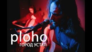 Смотреть клип Ploho - Город Устал