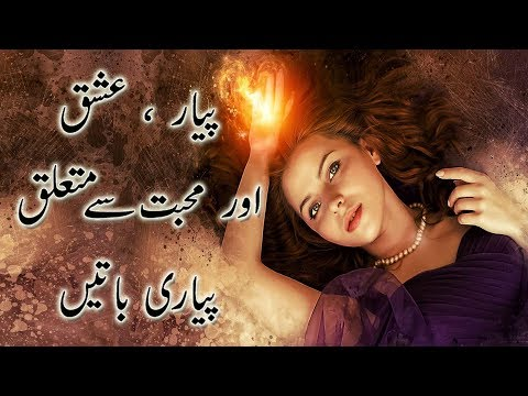 Deep Quotes About Love & Life In Urdu & Hindi