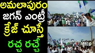YS Jagan's Praja Sankalpa Padayatra Grand Entry Welcome To Amalapuram Brigde Fans | Cinema Politics