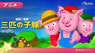 【三匹の子豚】アニメ ☆ さんびきのこぶた ☆ 3びきのこぶた ☆ ビデオ絵本・子供のためのおとぎ話・ 日本語・漫画アニメーション