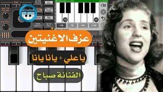 عزف اغنية الفنانة صباح ياعلي + يانا يانا